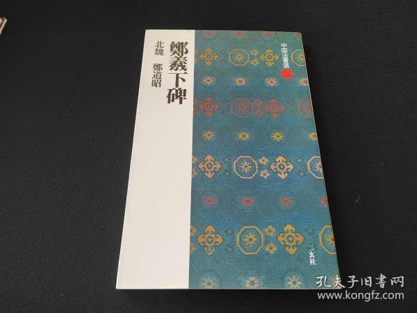 正版二玄社 《中国法书选 郑羲下碑》1册全, 绝非国内盗版