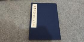 日本原版  精装《昭和法帖大系 晋唐小楷集》70年代国书刊行会出版