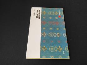 正版二玄社 《中国法书选 自叙帖》1册全, 绝非国内盗版