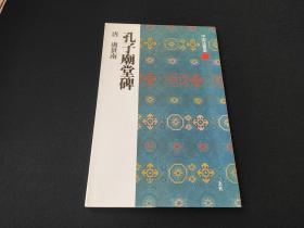 正版二玄社 《中国法书选 孔子庙堂碑》1册全, 绝非国内盗版