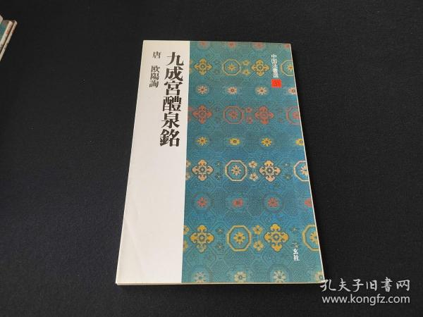 正版二玄社 《中国法书选 九成宫》1册全, 绝非国内盗版