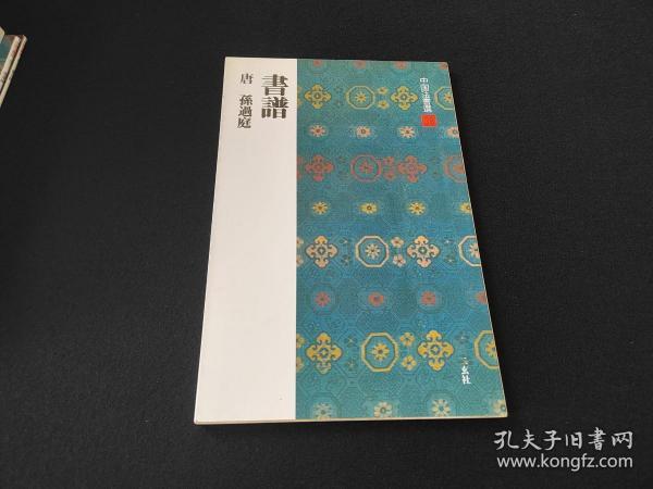 正版二玄社 《中国法书选  书谱》1册全, 绝非国内盗版