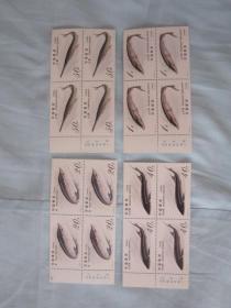 1994--3中华鲟方联带厂名原胶全品