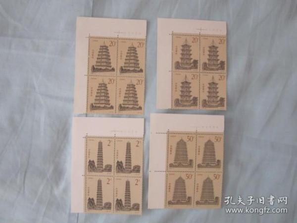1994-21中国古塔 左上直角厂铭方联 原胶全品