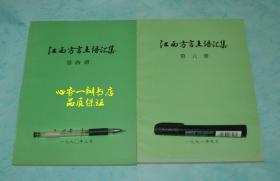 江西方言土语汇集(第四、第六册共2册)【第4.6册二册】