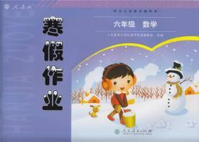 配合义务教育教科书·寒假作业:六年级数学(人教版)