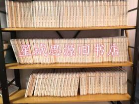中华民族抗日战争军事资料集(全100册)