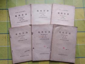 《红专大学函授教材》现代汉语、语法修部分(初稿)第一、二、三、四、六分册、语音文字部分(初稿)第七分册。共六册