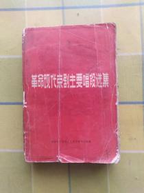 革命现代京剧主要唱段选段