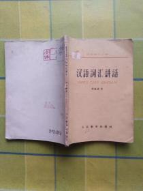 汉语词汇讲话 周祖谟
