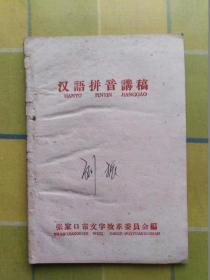 汉语拼音讲稿