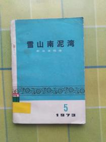 雪山南泥湾(5)