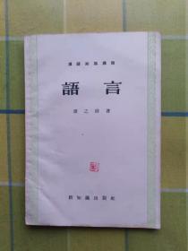 《汉语知识讲话》语言