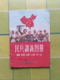 民兵训练图册(58年)