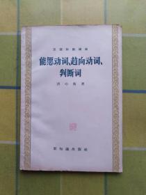 《汉语知识讲话》能愿动词、趋向动词、判断词