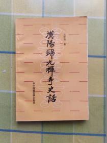 汉阳归元禅寺史话