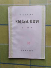 《汉语知识讲话》名词、动词、形容词