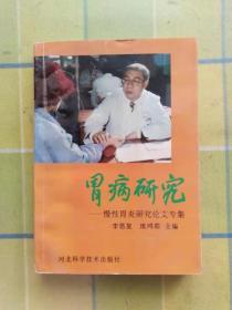 胃病研究——慢性胃炎研究论文专集