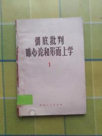 彻底批判唯心论和形而上学(1)