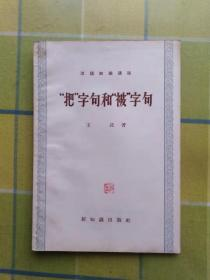 """《汉语知识讲话》""""把""""字句和""""被""""字句"""