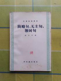 《汉语知识讲话》简略句、无主句、独词句