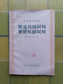 《汉语知识讲话》陈述句、疑问句、祈使句、感叹句