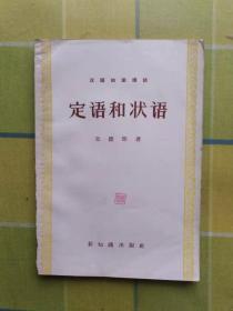 《汉语知识讲话》定语和状语