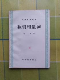 《汉语知识讲话》数词和量词