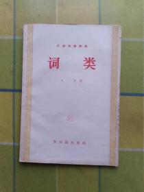 《汉语知识讲话》词类