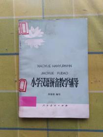 小学汉语拼音教学辅导
