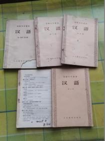 初级中学课本  汉语(第一册第二册合编、第三册、第四册、第五册、第六册)