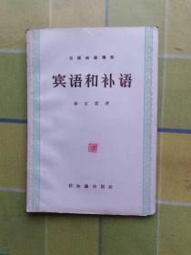 《汉语知识讲话》宾语和补语
