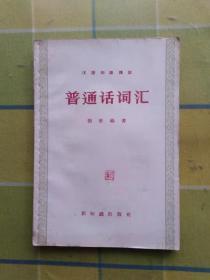 《汉语知识讲话》普通话词汇