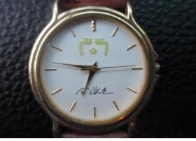 韩国总统金泳三签名、名牌手表