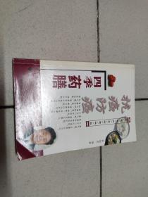 抗癌防癌四季药膳/ 彭铭泉四季药膳精粹