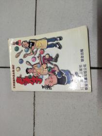 老夫子(第002册)