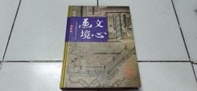 文心画境:中国古典园林景观构成要素分析