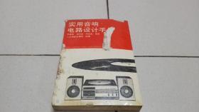 实用音响电路设计手册
