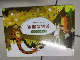 长颈鹿罗尼系列:罗尼交朋友