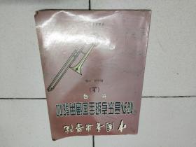 中国音乐学院校外音乐水平考级全国通用教材.长号(上)