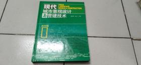 现代城市景观设计与营建技术(全四卷)