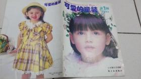 可爱的童装 1989.第一辑