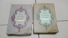 世界文学金库 长篇小说卷1,2(两本合售)