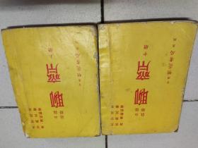 白话注解 聊斋(中上册)两本合售