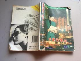 浮躁的烟尘:深圳的一百个女人