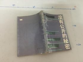 《没有公开的秘密》中国文联出版社1986年一版一印