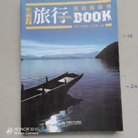 研学旅行活动指导书