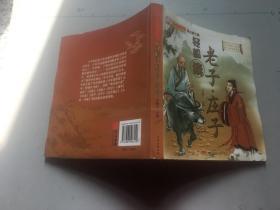 老子·庄子:中国传统文化经典审美励志熏陶版