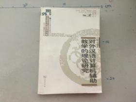 对外汉语计算机辅助教学的实践研究