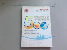 世界五百强企业培训故事全案